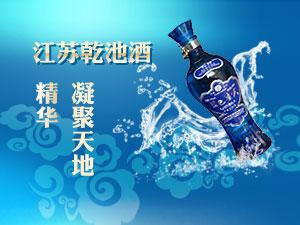 江苏洋河乾池酒有限公司