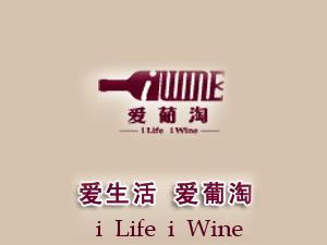 爱葡淘(厦门)酒业有限公司