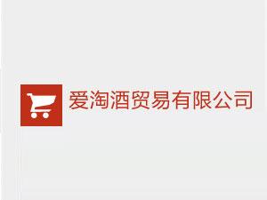 东莞市爱淘酒贸易有限公司