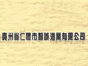 贵州省仁怀市智诚酒业销售有限公司