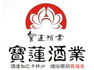 四川宝莲酒业有限公司