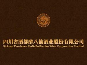四川省宜宾龙镇天子酒业有限公司