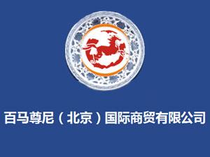 百马尊尼(北京)国际商贸有限公司