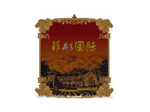 武汉市菲彤国际贸易有限公司