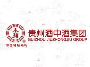 贵州酒中酒集团有限责任公司