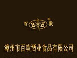 漳州市百欢(酒业)食品有限公司
