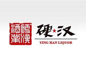 湖北硬汉酒业有限公司