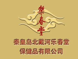 河北北戴河乐春堂保健品有限公司