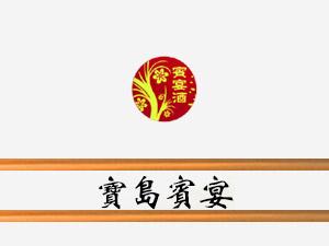 台湾宝岛宾宴企业有限公司
