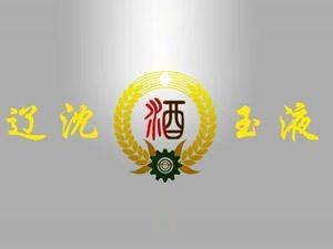 沈阳市玉液酒厂