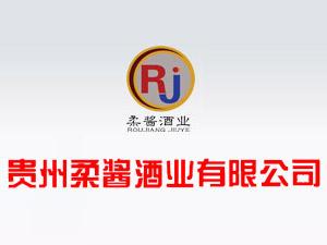 贵州柔酱酒业有限公司