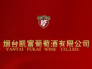 烟台凯富葡萄酒有限公司