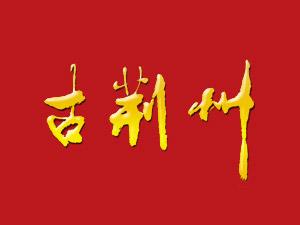 湖北古荆州酒业有限公司