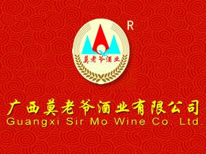 广西莫老爷酒业有限公司
