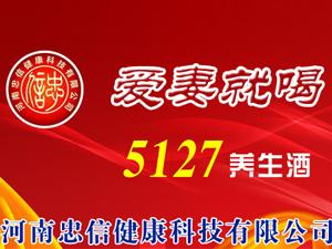 河南忠信健康科技有限公司