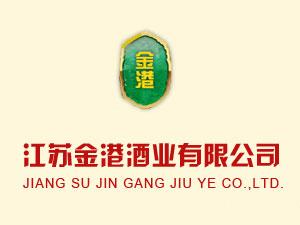 江苏金港酒业有限公司