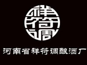 河南省祥符调酿酒厂