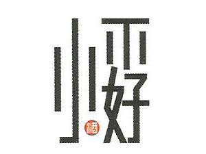四川小孬酒业有限公司