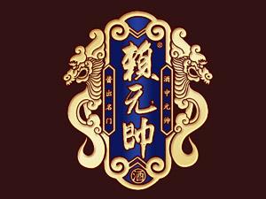 贵州赖元帅酒业有限公司