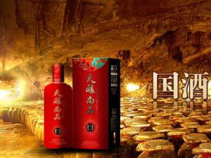 贵州天酿尚品酒业有限公司