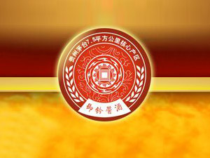 贵州汉风御钤酒业有限公司