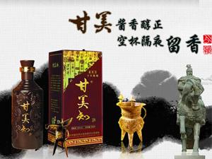 贵州省仁怀市茅台镇甘美知酒业有限责任公司