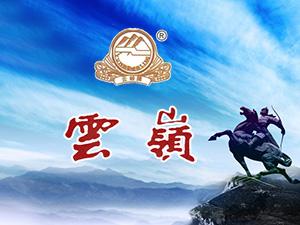 泾县云岭酒厂