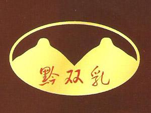 贵州省贞丰县农特产品开发有限公司