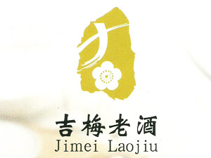 贵州铁骨酱酒业有限公司