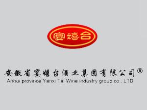 安徽省宴嬉台酒业集团有限公司