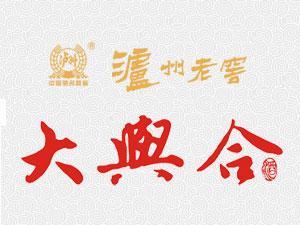 华厦国际酒业集团有限公司泸州老窖大兴合酒事业部