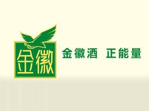 甘肃金徽酒业集团有限公司