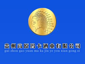贵州高原玛卡酒业有限公司
