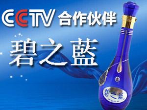 江苏洋河碧之蓝酒业