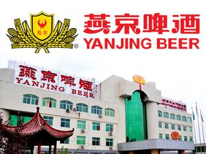 燕京啤酒(河南月山)有限公司