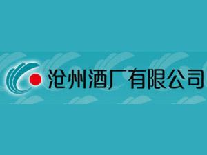 河北沧州酒厂有限公司