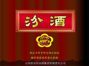 杏花村汾酒集团吉林营销处