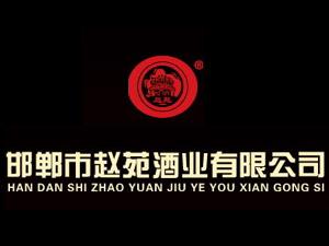 邯郸市赵苑酒业有限公司