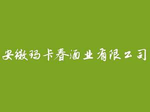 安徽玛卡春酒业有限公司