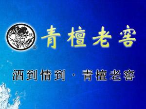 山东荣丰酒业酿造有限公司