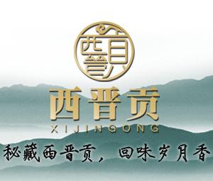 山西西晋贡酒业有限公司