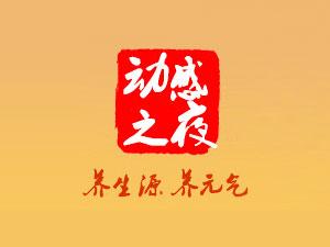 江苏省宿迁市养生源酒业有限公司