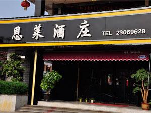 东莞市恩莱贸易有限公司