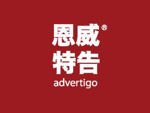 北京恩威特告国际贸易有限公司