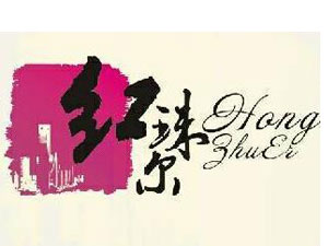 三江红珠尔葡萄酒