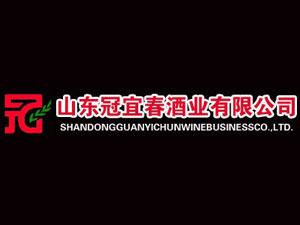 山东冠宜春酒业有限公司