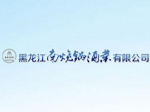 黑��江南���酒�I有限公司