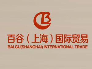 百谷(上海)国际贸易