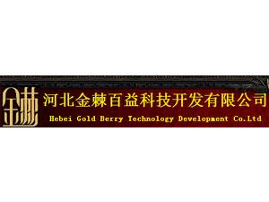 河北金棘百益科技开发有限公司