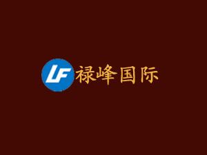 禄峰国际贸易(深圳)有限公司